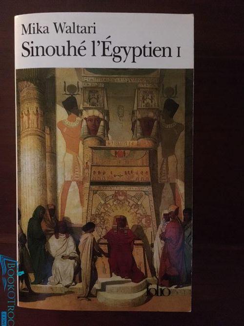 Sinouhe l'Egyptien I